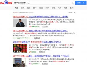 百度检索高中生炒股赚4.5亿结果